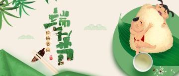 端午节手绘卡通风通用节日促销祝福宣传微信公众号封面
