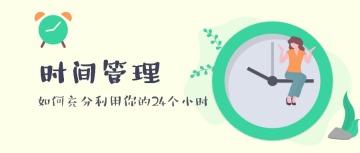 【人物大图】微信公众号封面头图卡通扁平化绿色职场高效办公时间管理干货技巧通用