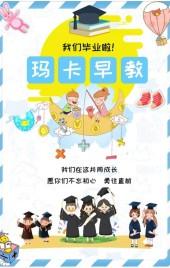 浅蓝色卡通插画风早教幼儿园毕业相册毕业回忆宣传H5