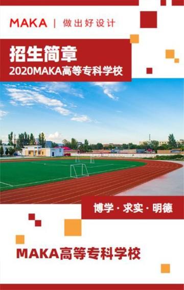 红色2020学校招生简章邀请函H5
