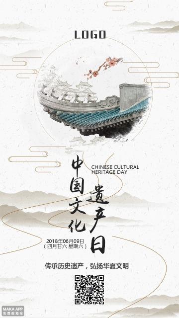 中国文化遗产日企业宣传品牌推广海报