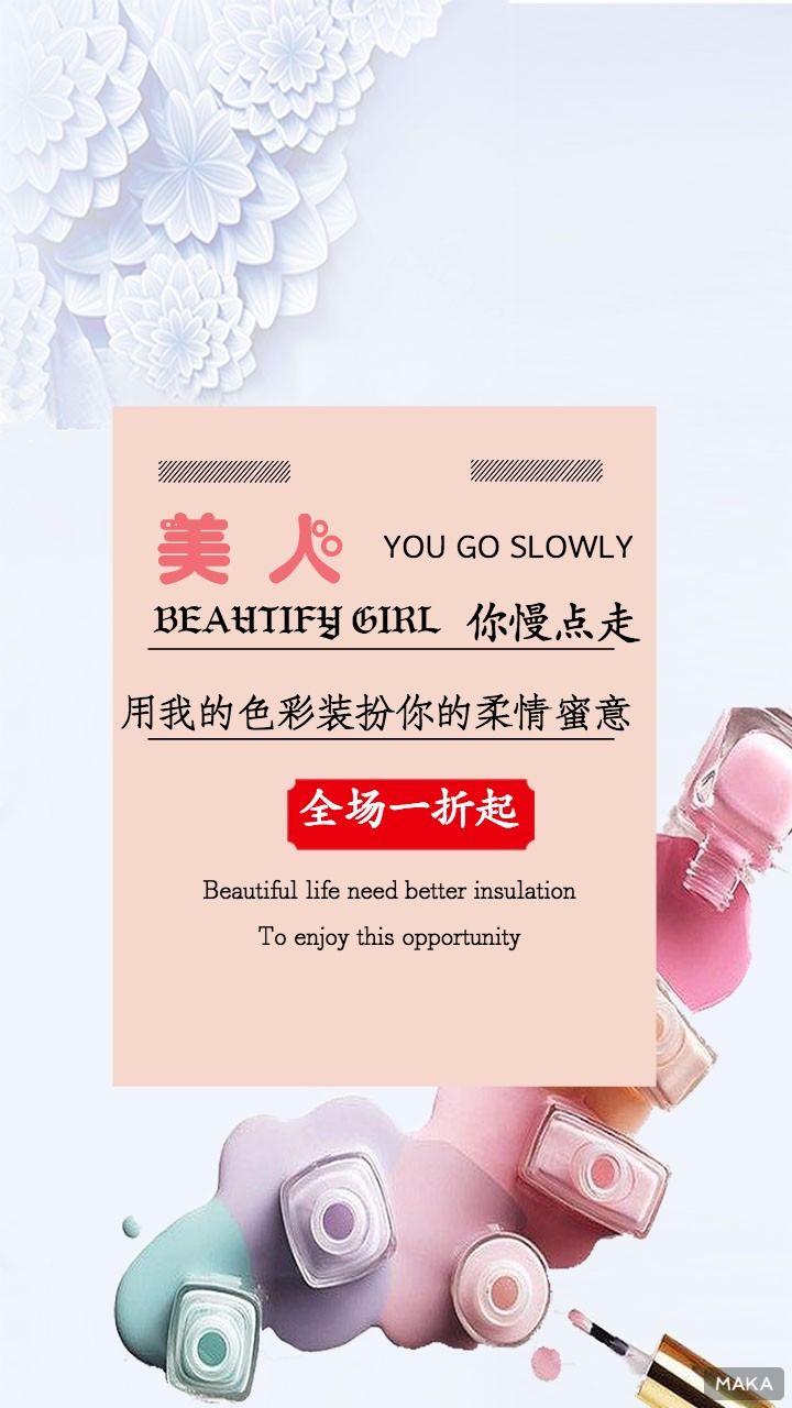 简约唯美美容美甲宣传海报