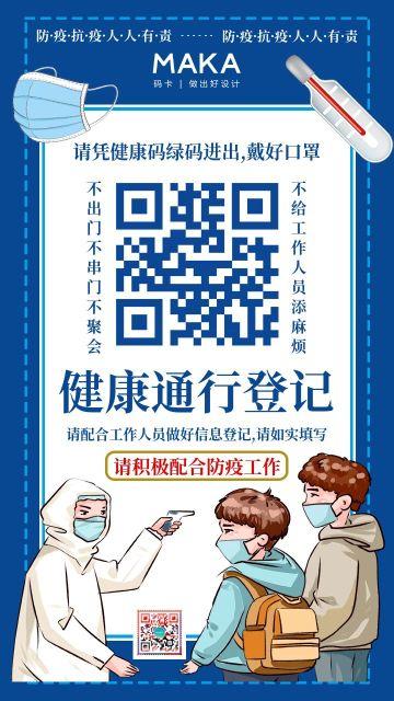 蓝色卡通 2021春节疫情防护宣传海报