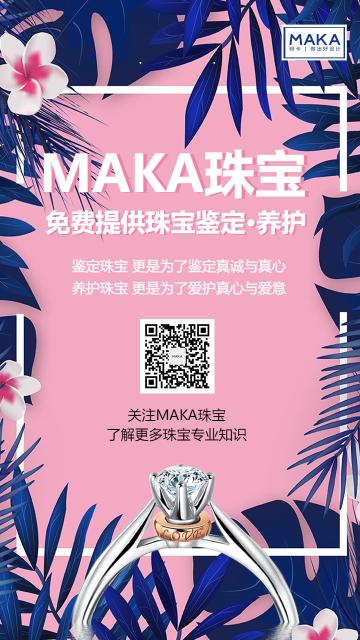 商业零售清新文艺饰品店珠宝养护活动优惠宣传海报