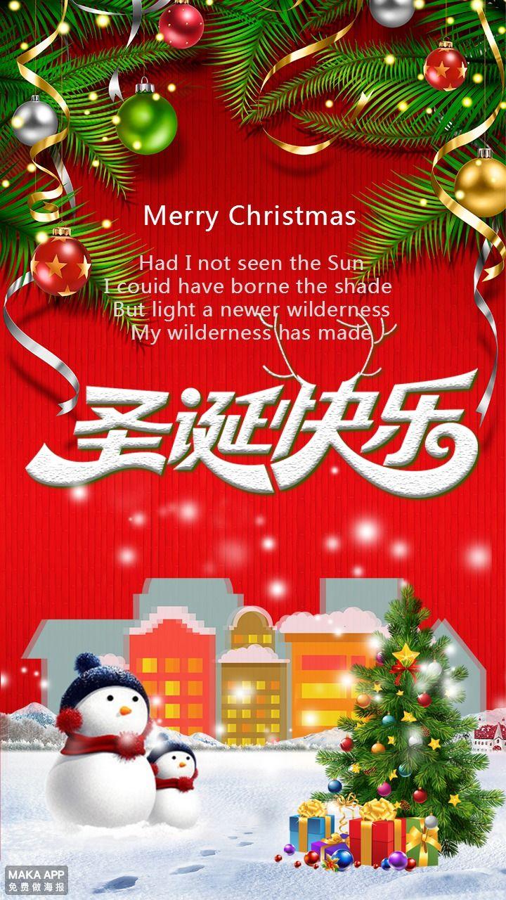 圣诞快海报&圣诞节模板