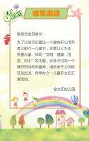 绿色清新六一儿童节亲子活动邀请函翻页H5