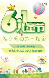 六一儿童节亲子活动邀请函