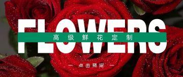红色大气风格鲜花行业促销公众号首图