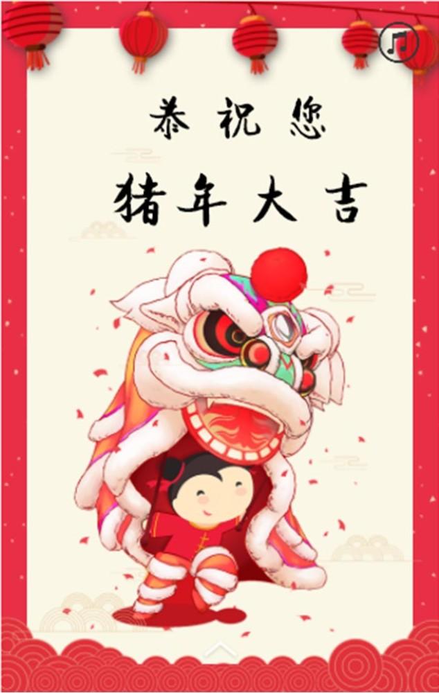 红色猪年新年拜年传统贺岁模板