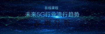 未来科技5G微博封面图