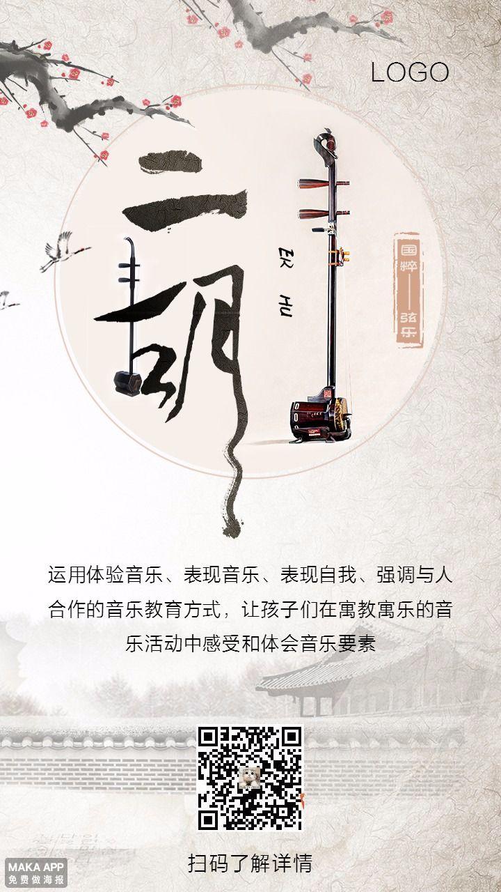 二胡培训班/声乐/乐器培训班机构宣传