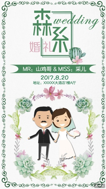 森系婚礼/小清新/婚礼海报/婚礼迎宾