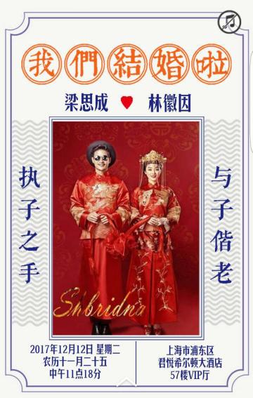 创意中式复古喜帖中国风婚礼邀请