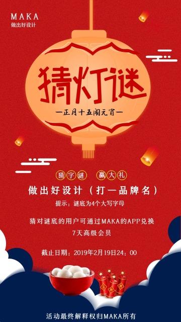 """红色中国风企业""""元宵猜字谜""""活动宣传手机海报"""