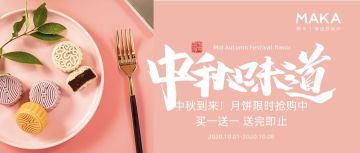 中国传统节日之中秋节促销活动宣传公众号首图海报设计