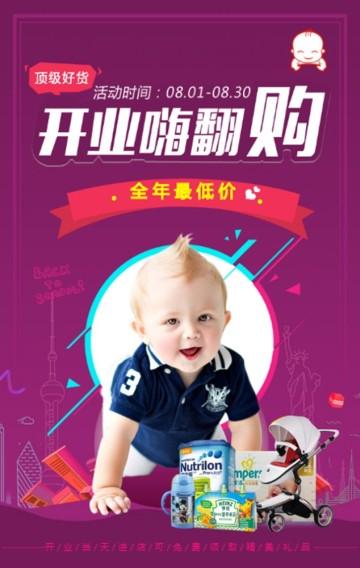 开业促销 母婴店促销  热卖单品促销 婴幼儿用品新店开业促销  促销活动