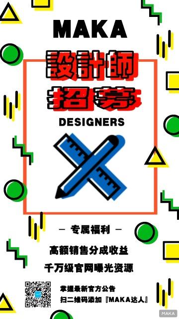 设计师/美工招募/招聘