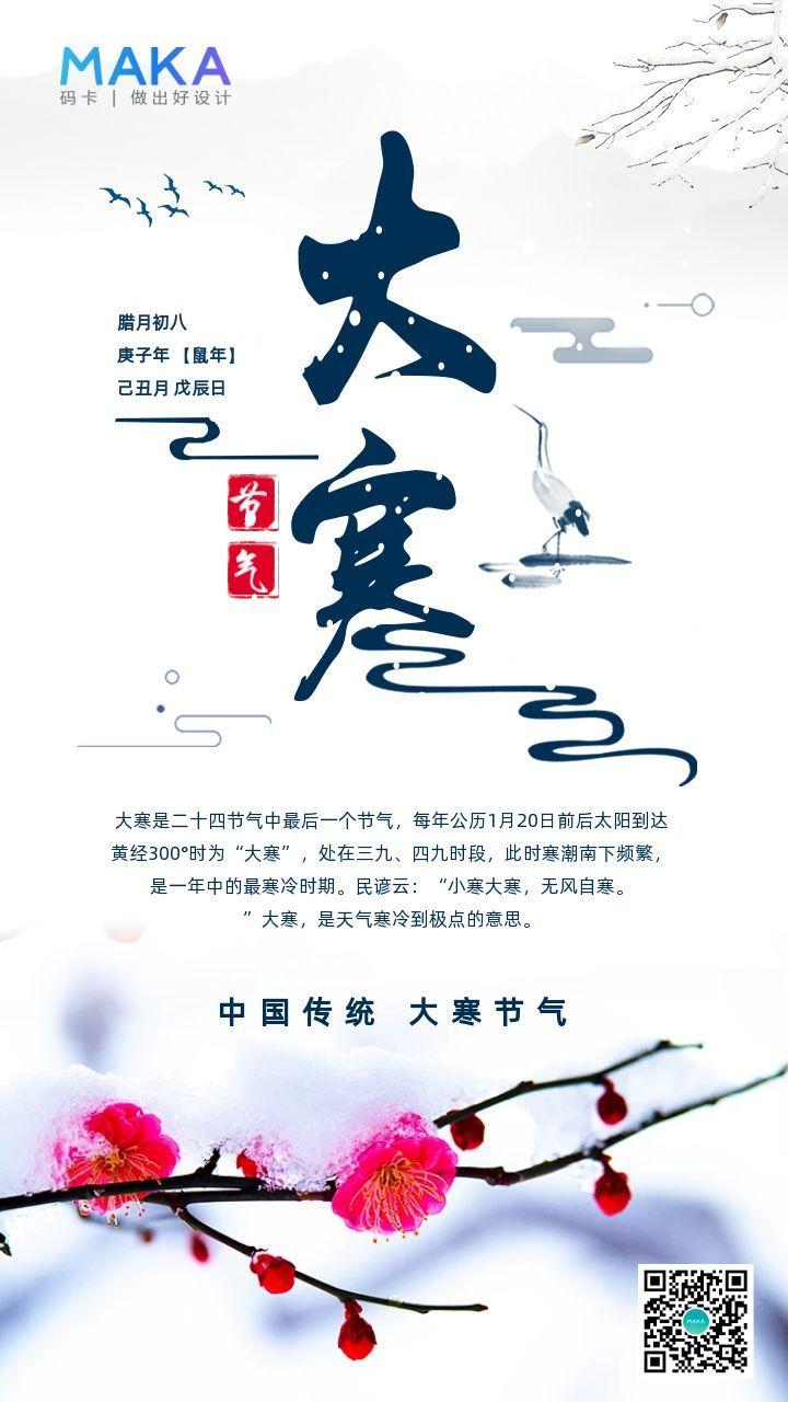 白色古风大寒节气问候宣传海报