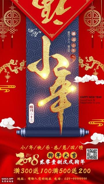 中国风小年maka会员高端祝福海报