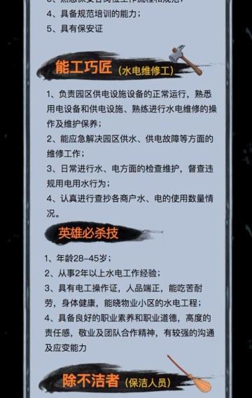 武侠风/英雄帖/物业招聘