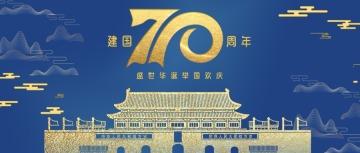 中国风文艺蓝色国庆节微信公众号封面头条