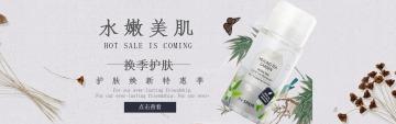 简约时尚美妆护肤电商促销banner