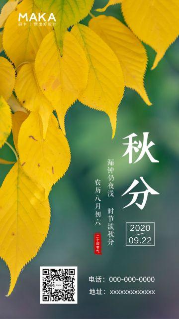 二十四节气之秋分日签海报