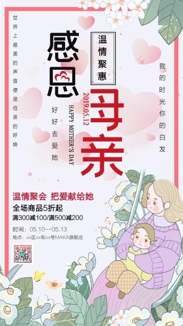 卡通手绘粉色灰色母亲节产品促销活动活动宣传海报
