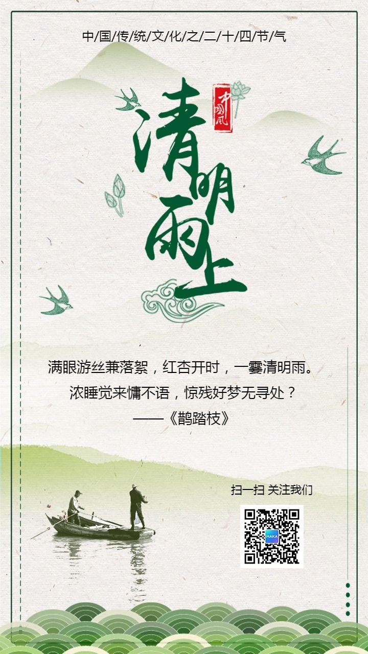 中国风清明节节气节日祝福贺卡手机版海报