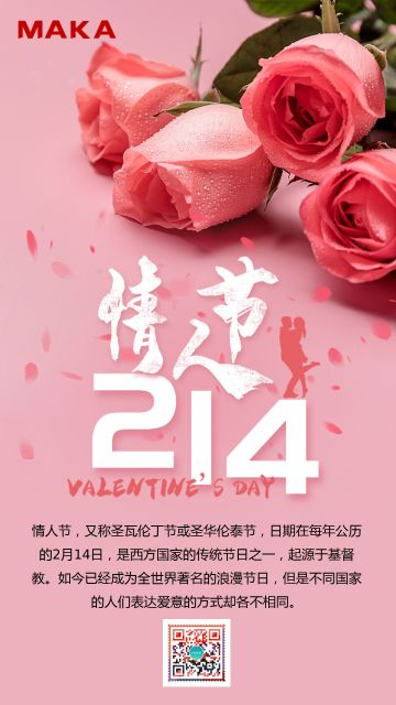 粉色浪漫214情人节快乐海报