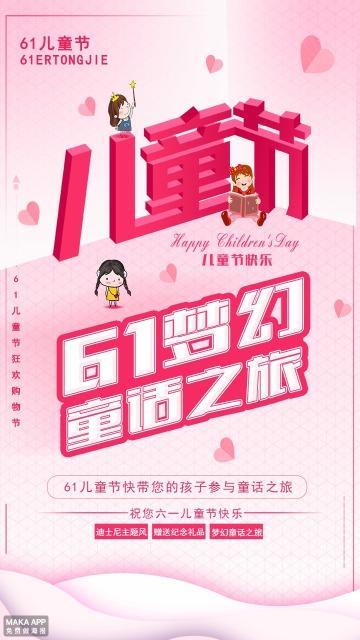 粉色立体字六一儿童节节日促销宣传海报