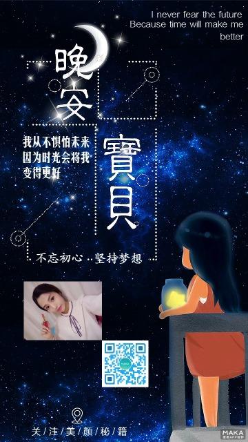 晚安婴幼儿产品祝福励志能量每日一句微商宣传手机推广心灵语录
