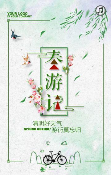 春季旅游旅行社清明踏青旅游推广促销模板