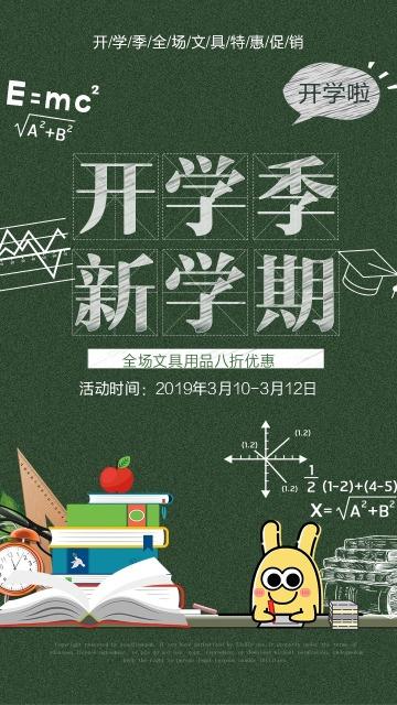 卡通开学季促销折扣宣传推广活动通用海报