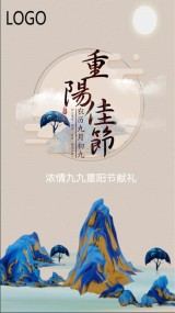 重阳节店铺促销活动 优惠活动模板