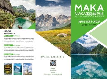 蓝色几何旅游平台旅行社宣传三折页