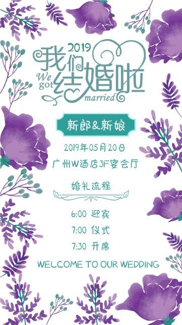 简约时尚结婚请柬婚礼邀请函海报