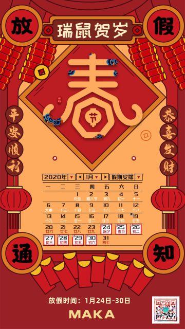 喜庆鼠年春节放假通知海报