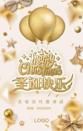 圣诞节活动邀请函金色高端大气时尚