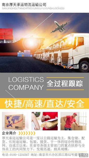 物流运输快递行业托运货运公司宣传手机推广优惠活动