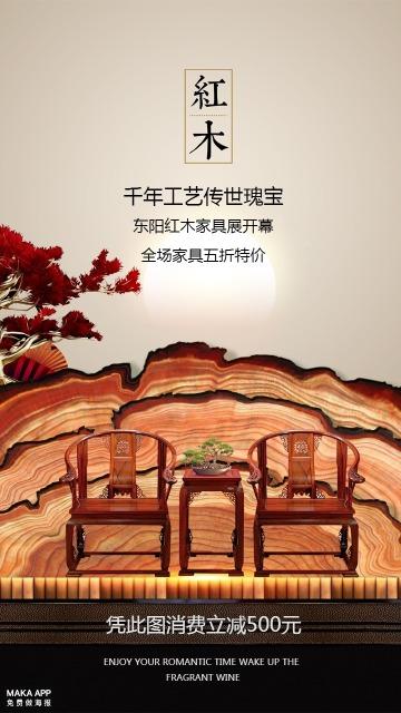 复古棕色红木家具促销宣传海报