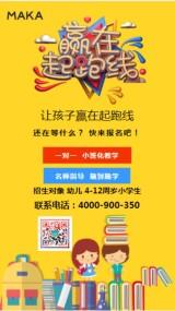 黄色清新教育培训秋季招生宣传海报