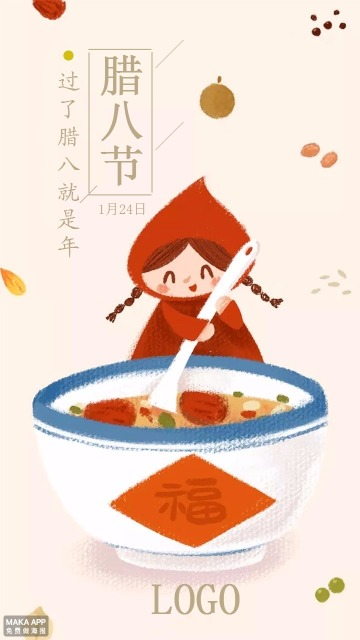 腊八节宣传海报 传统节日 腊八节贺卡