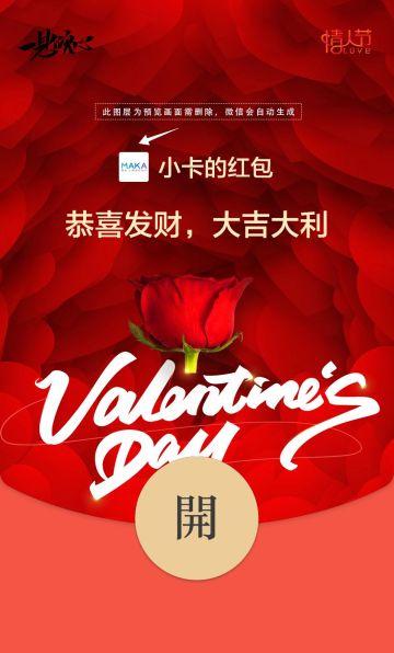红色浪漫玫瑰情人节祝福微信红包封面