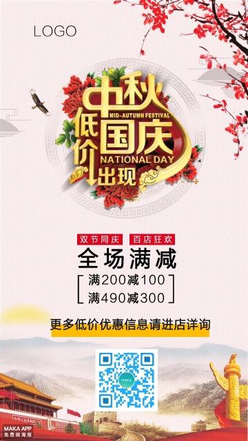 红色红色中国风国庆中秋节促销活动海报