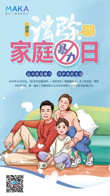 蓝色手绘国际消除家庭暴力节日宣传手机海报