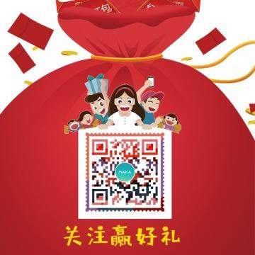 红色简约扁平宣传营销方形二维码