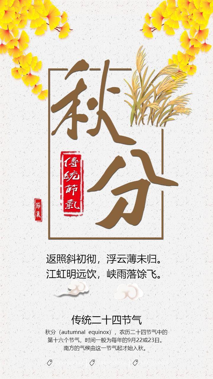 清新文艺传统二十四节气之秋分