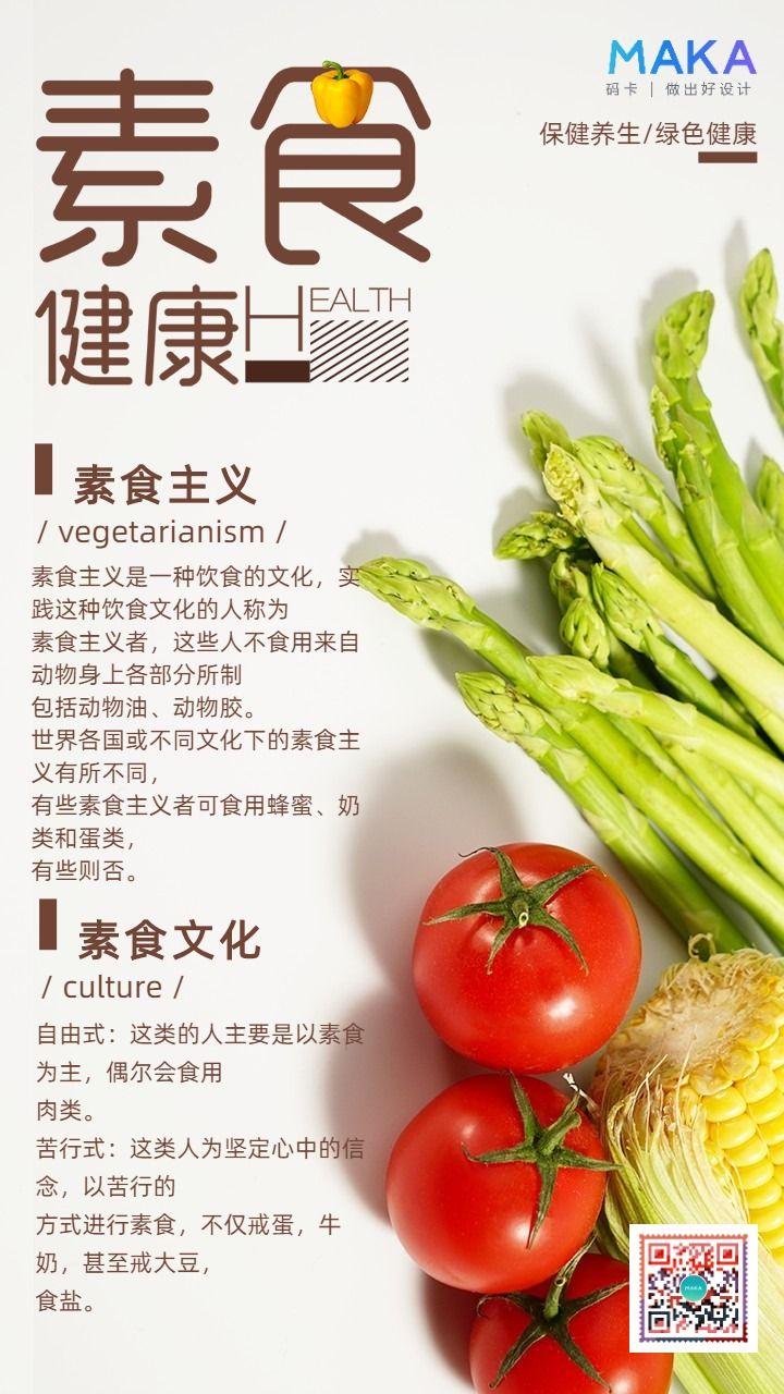 白色清新素食日节日宣传手机海报