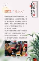 简约中国风传统文化二十四节气惊蛰文艺术雅致大自然风光民间习俗民俗风情推广宣传H5